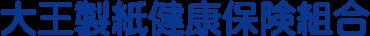 大王製紙健康保険組合